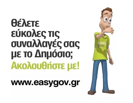 easygov.gr, οδηγός χρήσης δημόσιων υπηρεσιών μέσω internet
