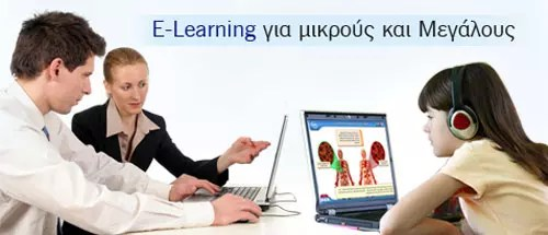 e-Learning Expo @ Αίγλη Ζαππείου