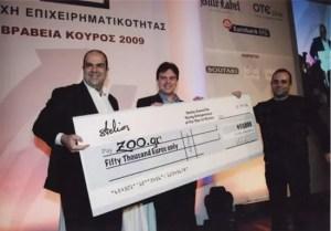 βραβείο Στέλιος Χατζηιωάννου για τη νεανική επιχειρηματικότητα στο zoo.gr