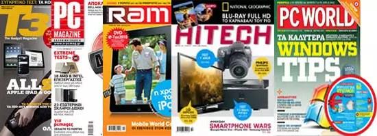 Tech Magazines, March 2010