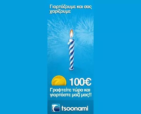 Tsoonami: Ένας χρόνος λειτουργίας και 100 ευρώ δώρο σε όλους!