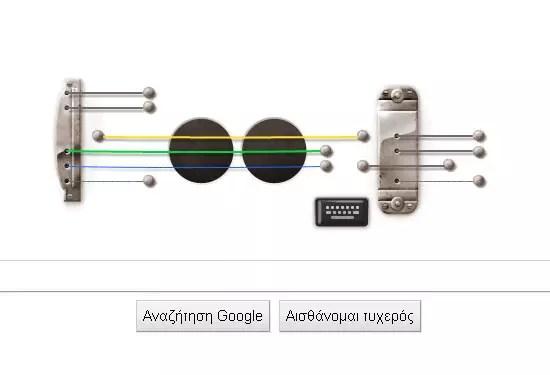 Το Google logo έγινε κιθάρα, αφιερωμένο στον Les Paul