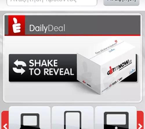 Getitnow.gr iPhone App
