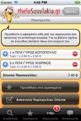 Σουβλάκια παραγγελία από iPhone