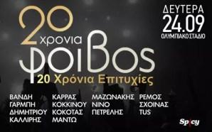 20 Χρόνια Φοίβος | Εισιτήρια για τη συναυλία στο ΟΑΚΑ στη μισή τιμή!