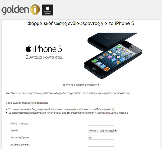 Golden-i, Φόρμα εκδήλωσης ενδιαφέροντος iPhone 5