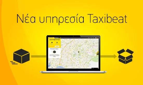 Taxibeat: Νέα υπηρεσία door-to-door