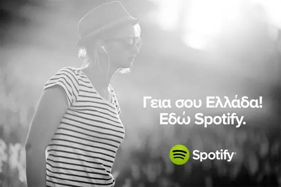 Spotify, η γνωστή μουσική υπηρεσία ήρθε Ελλάδα