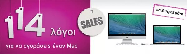 'Εκπτωση 114 ευρώ σε υπολογιστές Apple Mac