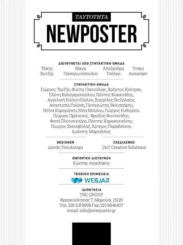 Newposter πολιτικό περιοδικό