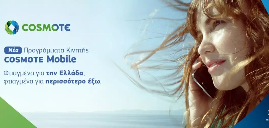 COSMOTE Mobile