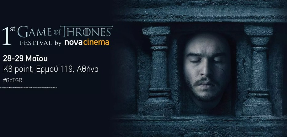 1st Game Of Thrones Festival by Novacinema