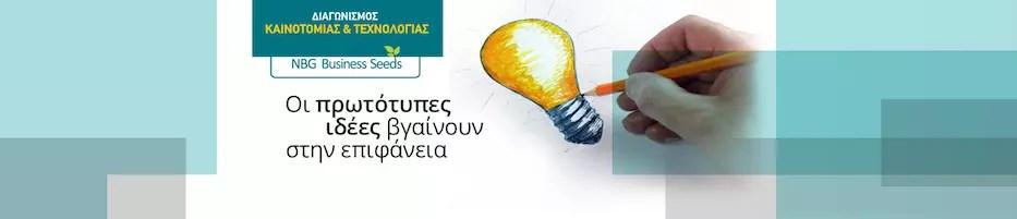 Διαγωνισμός Καινοτομίας & Τεχνολογίας Εθνική Τράπεζα