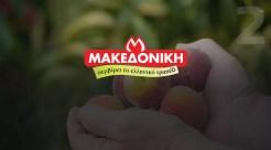 COSMOTE Elliniki Epixeirimatikotita Makedoniki