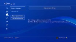 Sony PlayStation 4 Firmware update 5.00 (3)