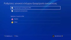 Sony PlayStation 4 Firmware update 5.00 (5)