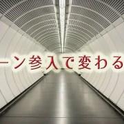 近未来のトンネル