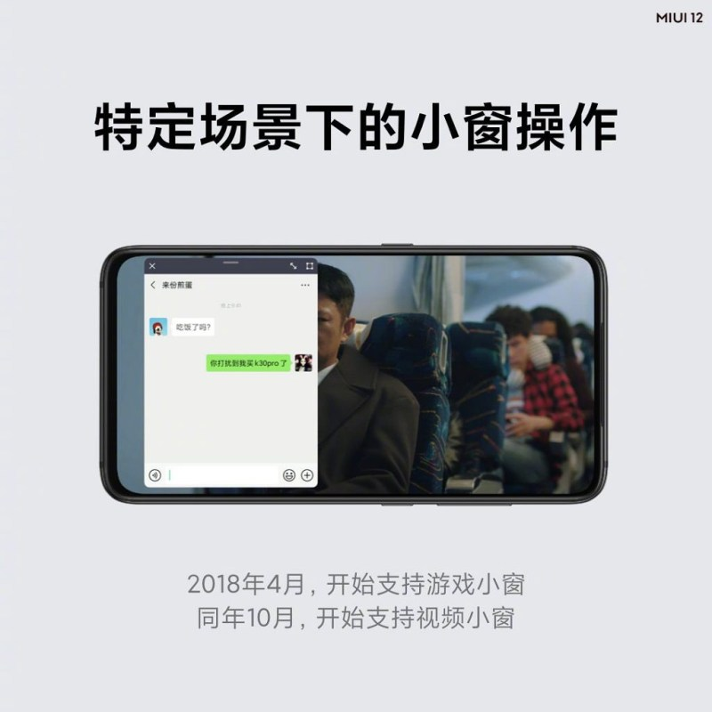 miui 12 floating windonw