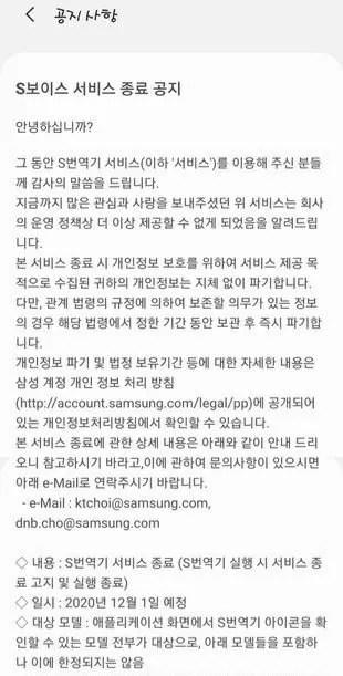 Samsung S Translator shutdown notice