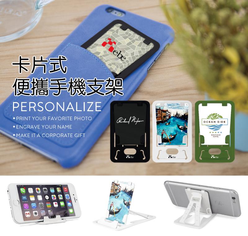 卡片式便攜手機支架,手機座,集比客製化商品