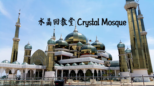 Crystal Mosque