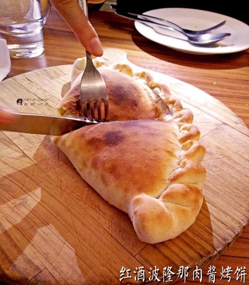 红酒波隆那肉酱半月烤饼 Calzoni with Bolognese sauce