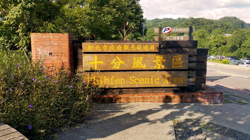 blog-shi-fen-3