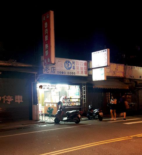 blog-tang-sui