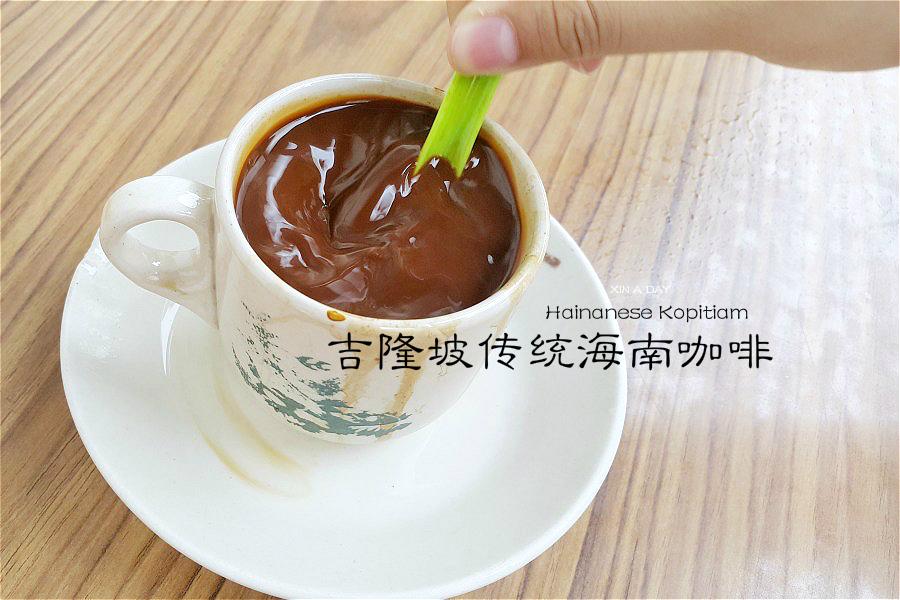 吉隆坡传统海南咖啡店 Hainanese Kopitiam