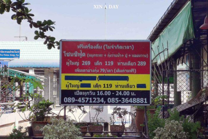 ❤ The River Buffet ริมน้ำหมูกระทะ สาขา1 @ Bangkok ❤