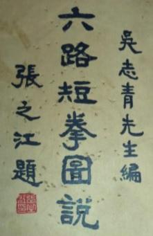 SIX-SECTION SHORT BOXING (LIU LU DUAN QUAN) | Brennan Translation