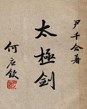 YANG STYLE TAIJI SWORD ACCORDING TO YIN QIANHE | Brennan Translation