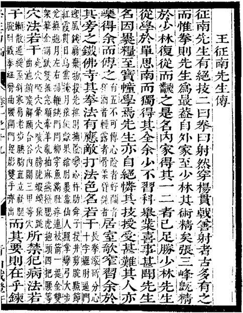BOXING METHODS OF THE INTERNAL SCHOOL (NEI JIA QUAN FA) | Brennan Translation