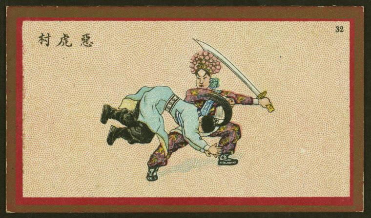 Rethinking Wing Chun's Opera Rebels
