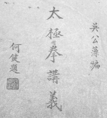 THE INSIGHTS OF WU GONGZAO