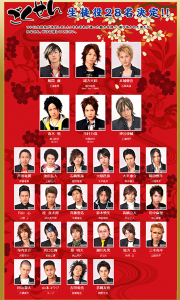 Gokusen 3 - Live-Action Drama (2008)