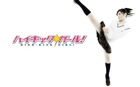 Rina Takeda | High-Kick Girl! (2009)