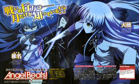Angel Beats! | Shiina