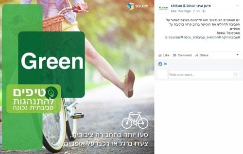 יום האופניים הבינלאומי מודל שיכון ובינוי
