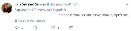 יעל גרמן נגד מגזין קנאביס בטוויטר