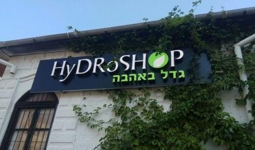 הידרושופ קלישר תל אביב