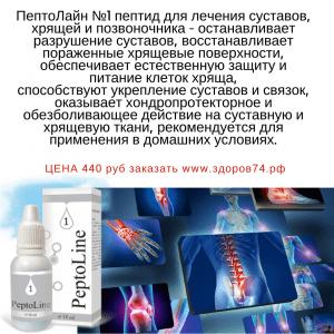 пептидный комплекс олигопептид для суставов
