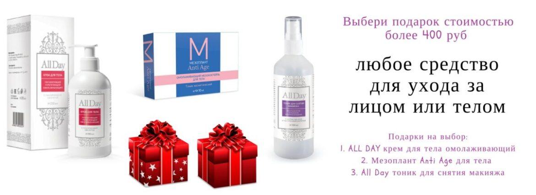 Подарки для акции кремов с ДМАЕ картинка