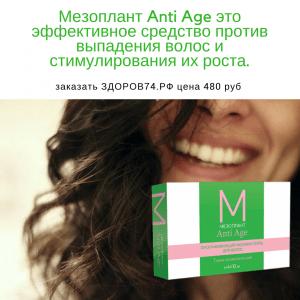 мезококтейль для волос ННПЦТО аналог картинка