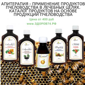 Лечение продукцией пчеловодства