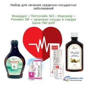 Картинка набор для сердца и сосудов от Реджувитал