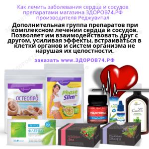 Купить комплекс для сердца и сосудов