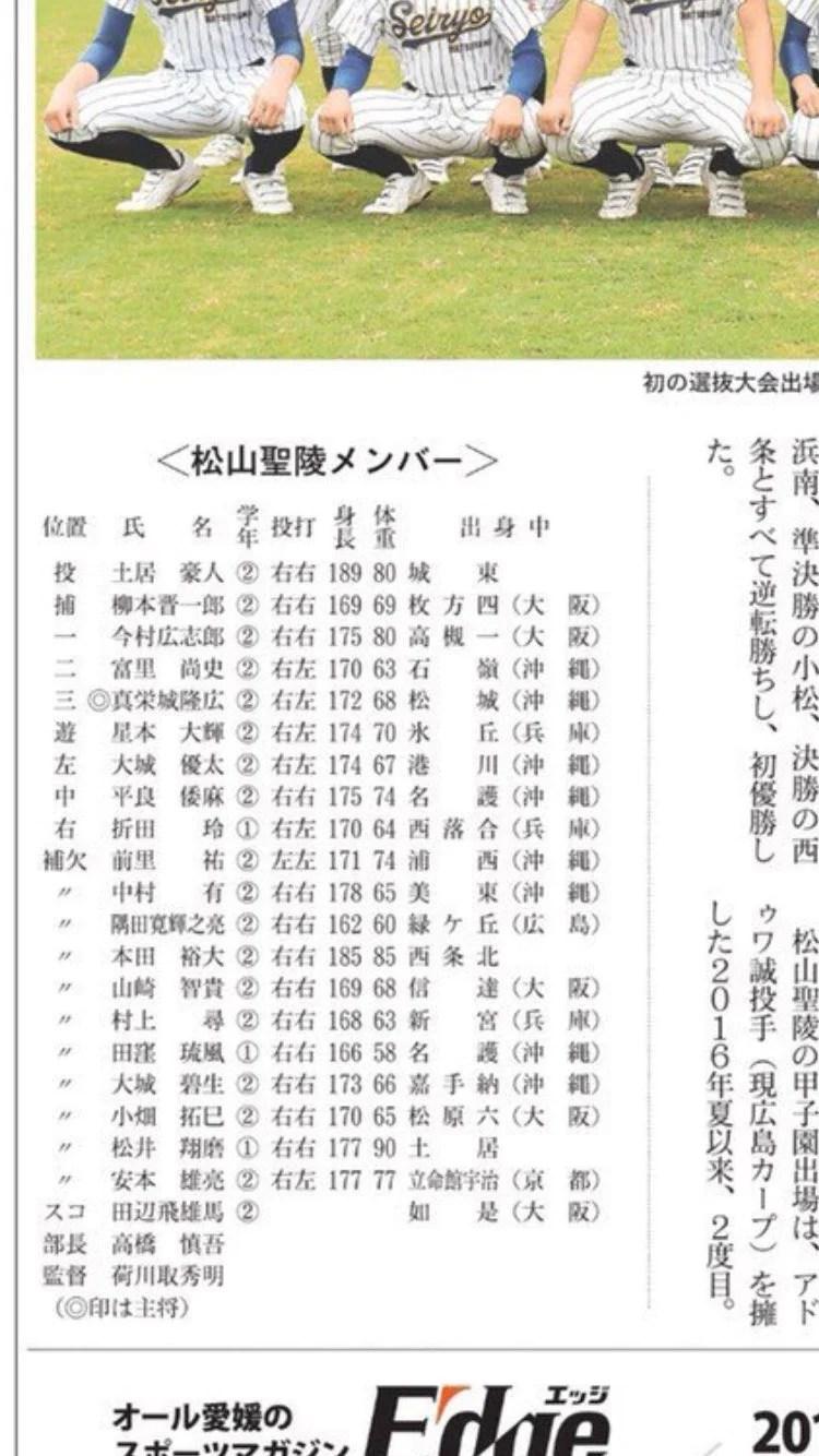野球 愛媛 県 サイ 高校 爆