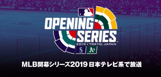 メジャーリーグ ネット中継