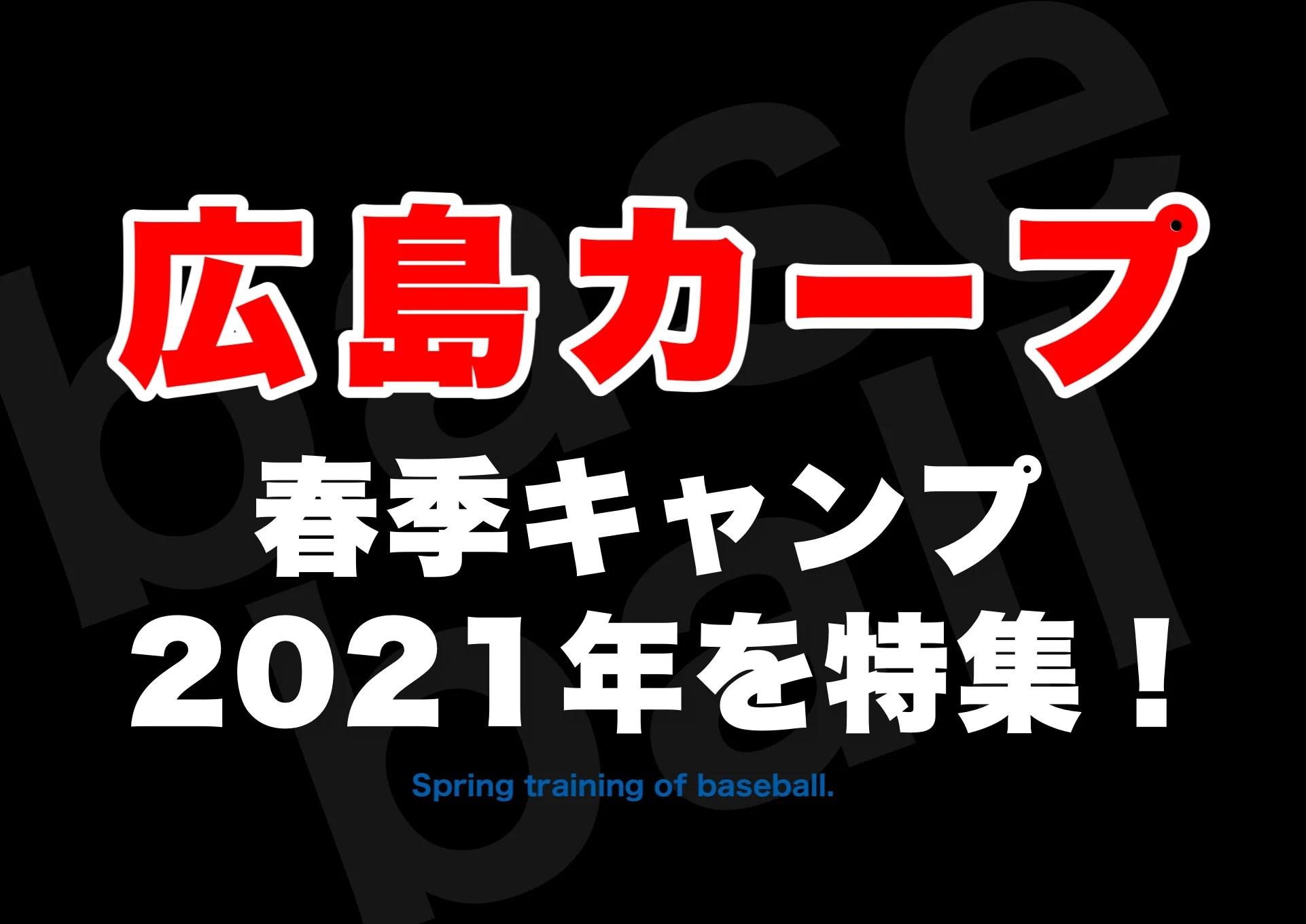 2021 戦 チケット オープン カープ